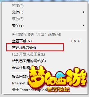 梦幻手游网页版IE浏览器设置指引