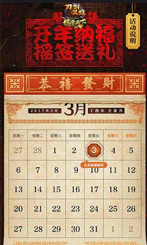 图4:开年纳福 摇签送礼.jpg