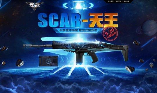 《逆战》将推全新竞技神器 SCAR-天王系列