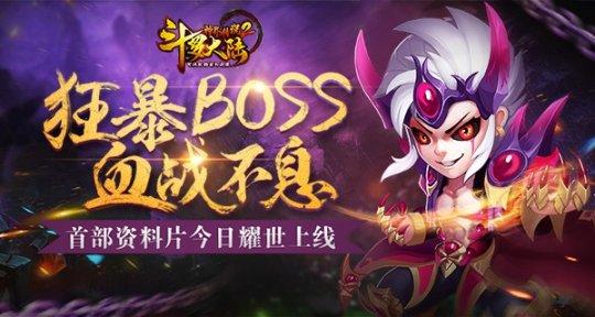 狂暴BOSS《斗罗大陆神界传说2》资料片上线