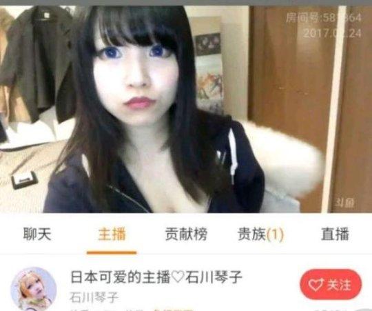 斗鱼TV实力引进大量日本女主播.要换新口味? 神吐槽 图3