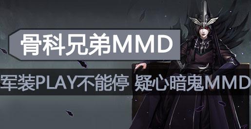 阴阳师同人MMD推荐 鬼使黑鬼使白MMD