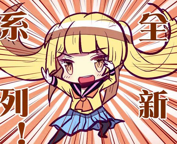 崩坏3四格漫画 黄蓝天使的合体技