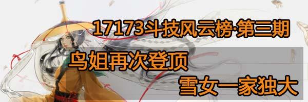 17173阴阳师斗技风云榜