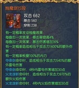 剑灵烛魔8升15段 所需材料造价齐平S3