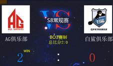 CFPL S8常规赛第二比赛日比赛简报(下)