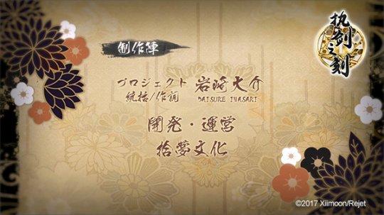 日本Rejet携手拾梦文化 全新企划《执剑之刻》曝光
