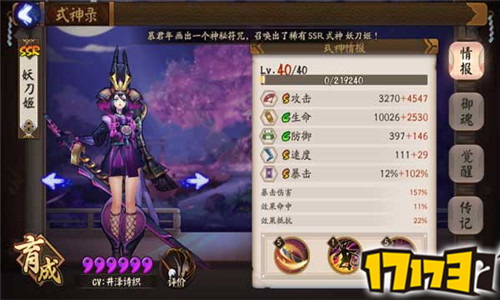 阴阳师手游式神攻略  式神妖刀姬的培养攻略