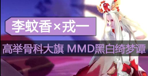 阴阳师同人MMD 鬼使黑鬼使白同人MMD