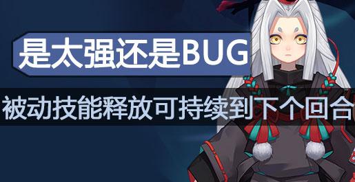 阴阳师黑童子技能疑似BUG 被动连斩可持续到下个回合