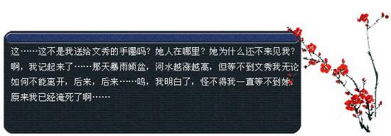 梦境西游电脑版同人小说大赛:幽冥叹