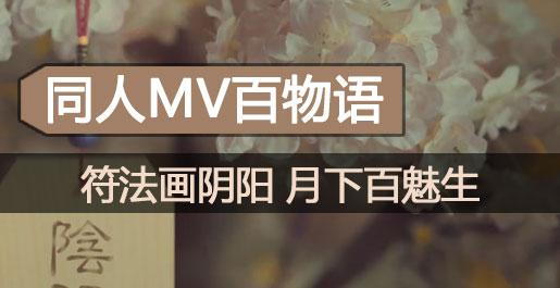 符法画阴阳月下百魅生 阴阳师同人MV百物语