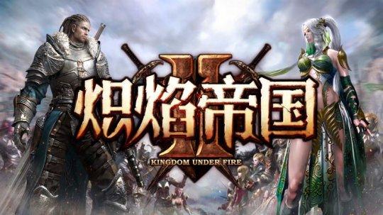 《炽焰帝国2》大冲突·阵营战特别视频播出