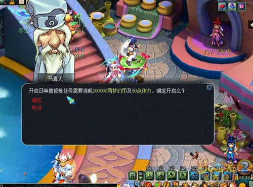 梦幻西游秘传修炼任务图片