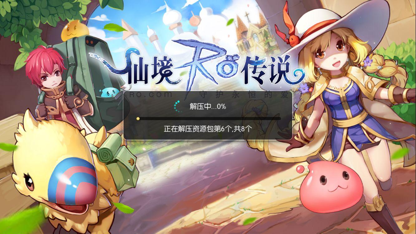 仙境传说ro手游19日测试版ios下载教程