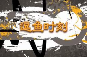 """炉石逗鱼时刻第54期 探险家""""谐""""会"""