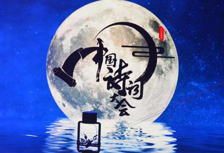 综艺中的清流,不仅只有《中国诗词大会》