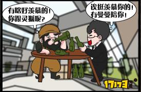 CF搞笑漫画之战友们之间尴尬的酒局