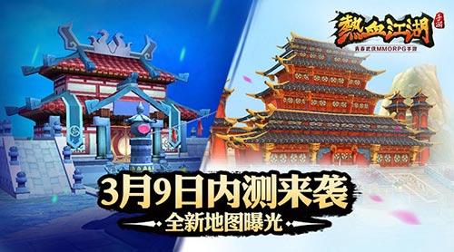 《热血江湖》3.9终极内测来袭 全新地图曝光