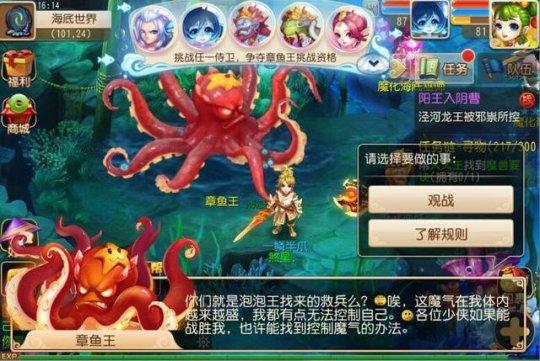 梦幻西游手游章鱼王怎么玩?章鱼王挑战资格怎么样获得?