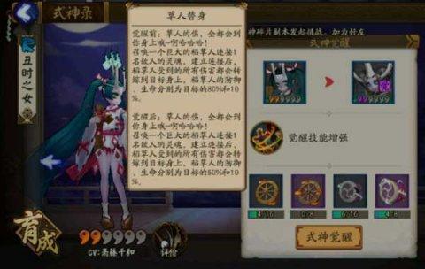 阴阳师R卡丑时之女和九命猫的奇技淫巧