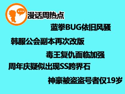 漫话周热点 韩服复仇毒王加强 国服疑出跨界石