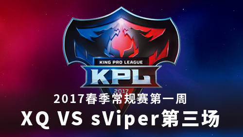 王者荣耀2017KPL春季赛常规赛首周XQ VS sVpier第三场视频