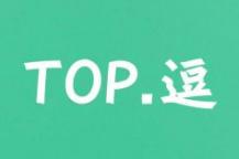 一年一度!逗鱼时刻2016 TOP50来了!