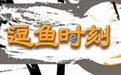 【逗鱼时刻】第97期 震惊!猎人崛起??