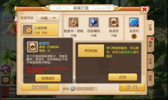 《梦幻西游》手游版 各类打造符需要学习帮派技能或在商会购买获得