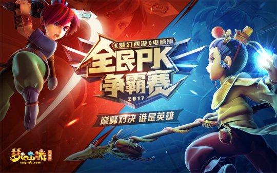梦幻西游2017年全民PK赛总决赛 招募开启