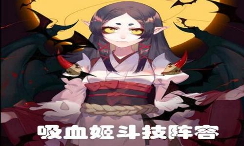 阴阳师斗技吸血姬反击流阵容:无ssr打到56名