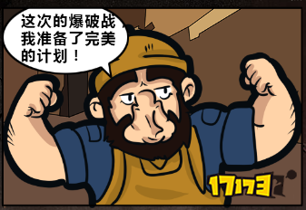 CF搞笑漫画之茶话会难道是战前部署?