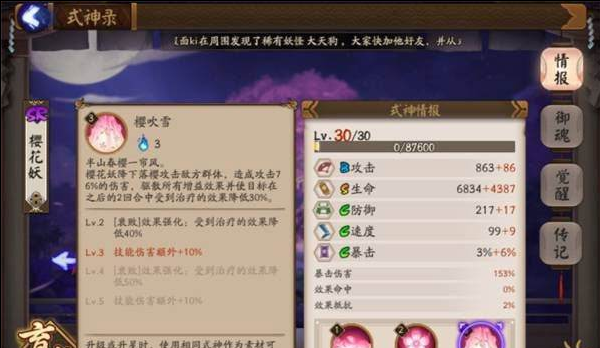 阴阳师斗技强控流派代表 雨火流衍生阵容