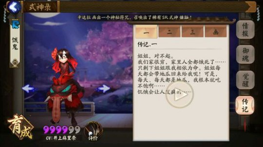 阴阳师饿鬼传记介绍 饿鬼传记内容是什么