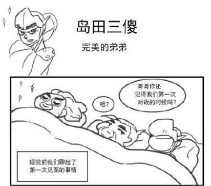 有爱玩家绘制漫画:守望先锋之岛田三傻