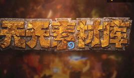 【天天素材库】 第38期:惊现T4爆牌牧