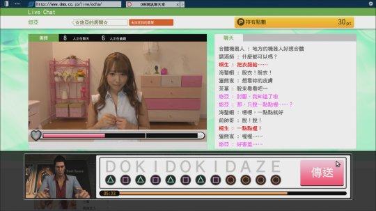 ryu6_livechat_01.jpg