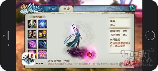 """图9:《诛仙手游》小说经典法宝""""烧火棍"""".jpg"""