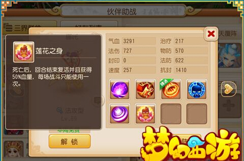 新手玩家看好了!梦幻西游手游最佳法系助战伙伴推荐