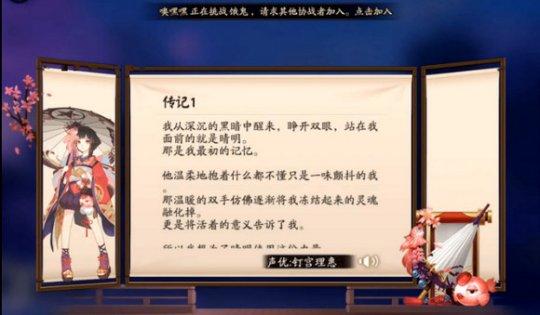 阴阳师神乐传记介绍 神乐传记内容是什么