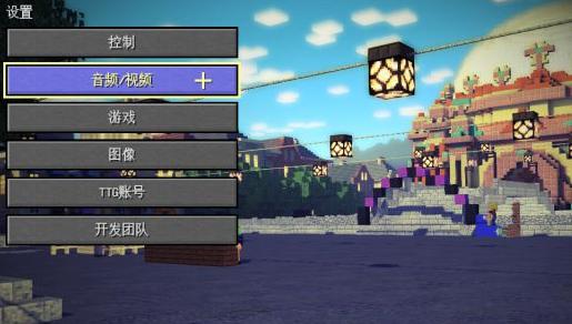 我的世界:故事模式 字幕设置方法