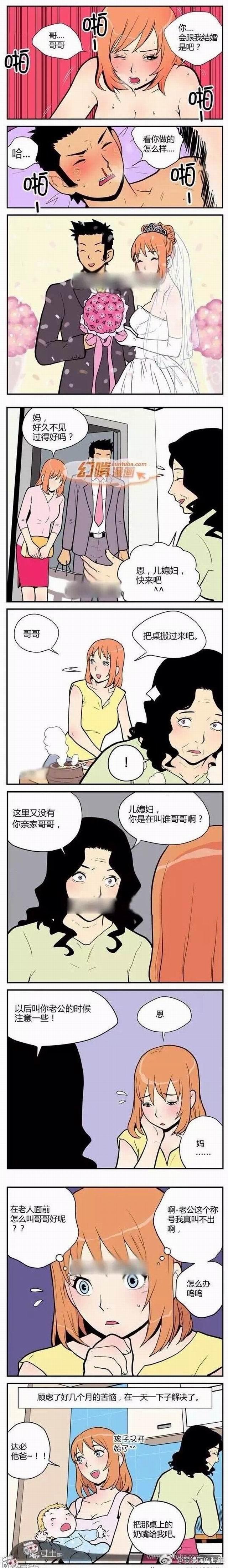内涵漫画|熊玩具 只给你一个人的礼物 称号 深夜 h漫画 图4