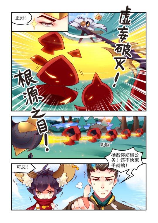 王者荣耀漫画 长安城管三人组的日常
