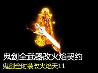 鬼剑全时装改火焰天11.所有武器改火焰胜利契约