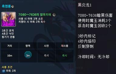 黑炎龙1.png