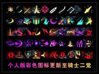 更新至骑士二觉!个人版彩色技能图标补丁下载