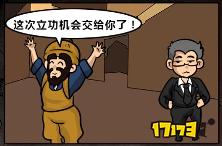 CF搞笑漫画 俘虏到底会有怎样的下场