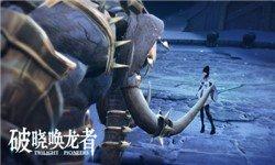 联手华为 网易VR新作《破晓唤龙者》亮相CES