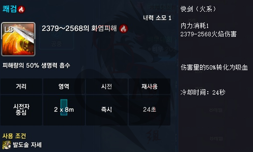 快剑-火系.png